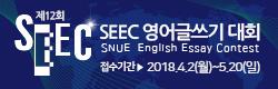 영어글쓰기 대회