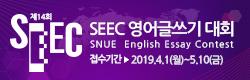 영어글쓰기대회
