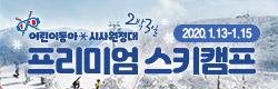 2020 스키캠프